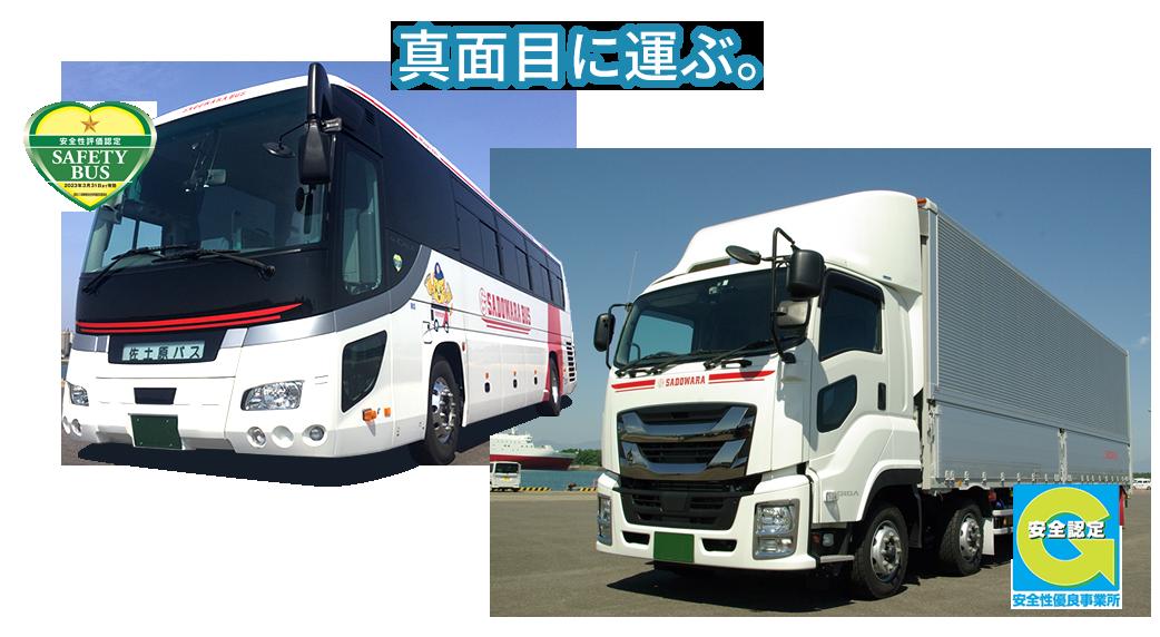 宮崎市の貸切バス・バス旅行 佐土原運送
