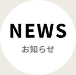 宮崎市の貸切バス・バス旅行 佐土原運送からのお知らせ