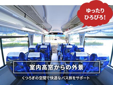 ゆったりひろびろ!室内高窓からの外景 くつろぎの空間で快適なバス旅をサポート