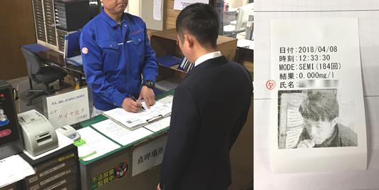 点呼者は、数値が0.00である事と、免許証の有効期限を確認しプリントアウトされた用紙を名簿に貼り、点呼者の割り印を押印。