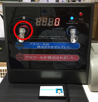検知器に0.01以上の数値が表示された場合は、赤い方のフィルターに呼気する