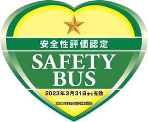 貸切バス事業者安全性評価認定制度(セーフティーバス)